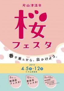 桜フェスタチラシ1