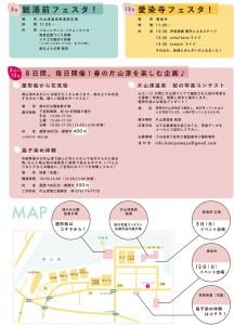 桜フェスタチラシ2