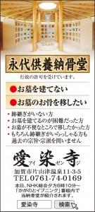 aizenji-C-2
